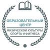 Образовательный центр ФКСФ