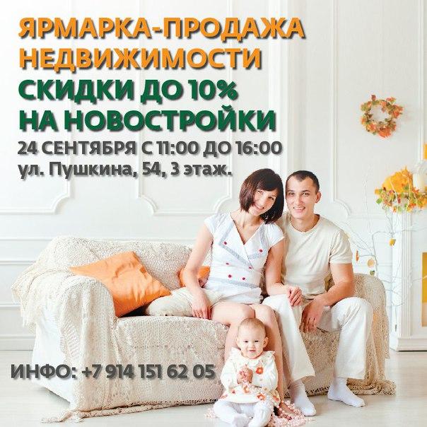 24 сентября 2016 в бизнес-центре «Пушкинский» пройдет ярмарка-продажа строящейся и готовой недвижимости с участием 18 крупнейших застройщиков