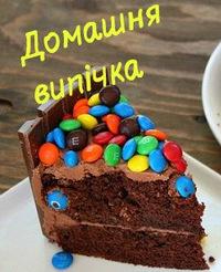 12941f353e05b4 Домашня випічка,торти, капкейки, кейк попси   ВКонтакте