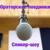 Ораторские поединки в Краснодаре