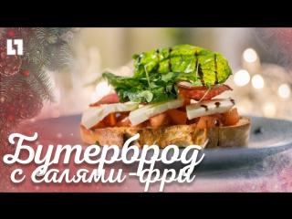 Новогодний бутерброд с салями-фри