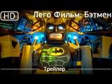 Лего Фильм: Бэтмен (The Lego Batman Movie) 2017. Трейлер [1080p]