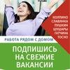 Работа в Колпино, Пушкине, Тосно