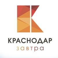 Логотип Краснодар Завтра / Афиша