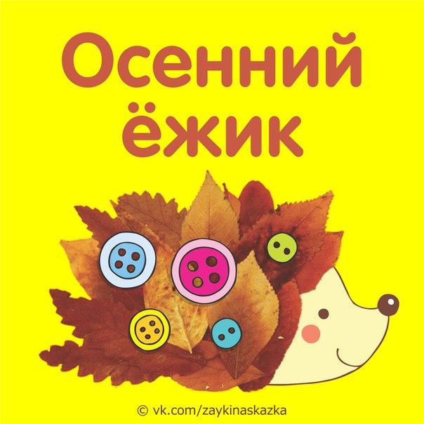 Поделка «Осенний ёжик»