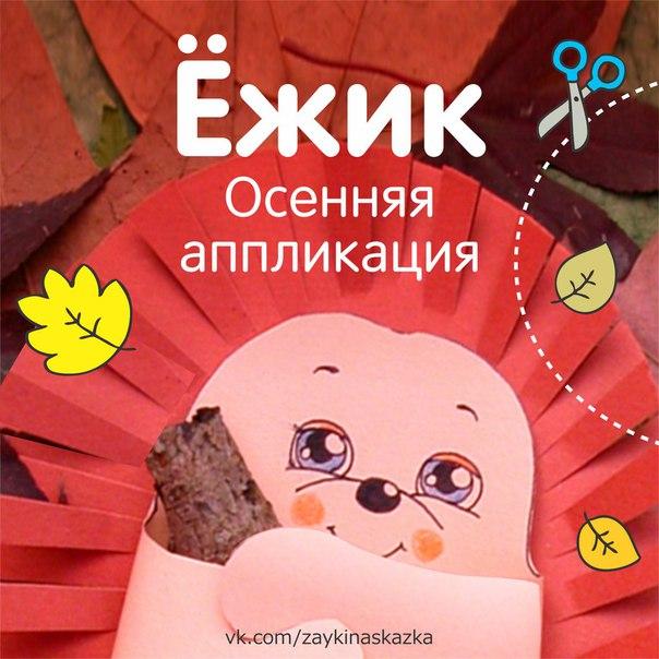 Осенняя аппликация «Ёжик»