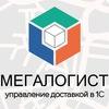 Мегалогист - управление доставкой в 1С