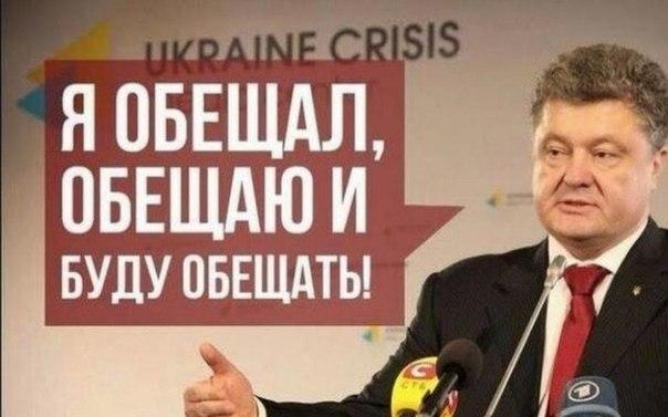 Порошенко надеется, что вскоре будет возможность петь украинский гимн в Донецке под желто-синими флагами - Цензор.НЕТ 253