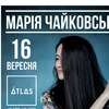 Мария Чайковская|'Atlas|Киев