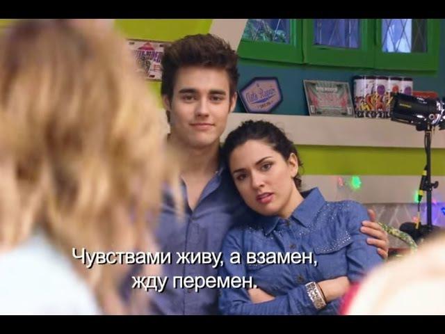 Сериал Disney Виолетта Сезон 3 Эпизод 57