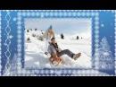 Слайд шоу - Зимушка зима