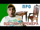 Петро Бампер про відставку премєр-міністра
