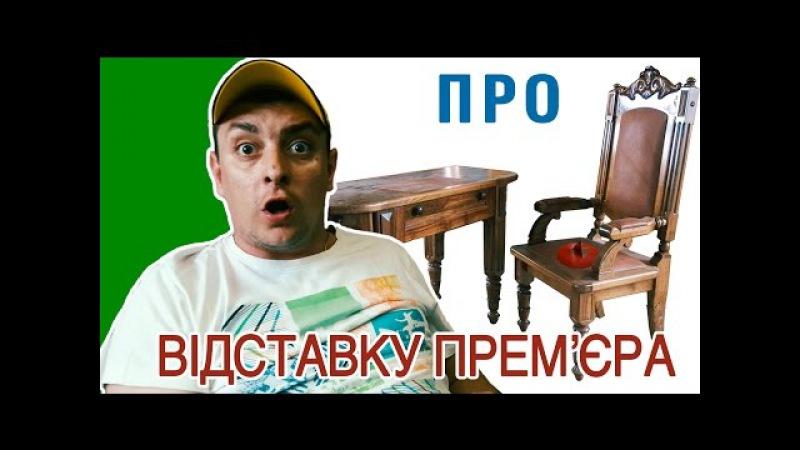 Петро Бампер про відставку прем'єр-міністра