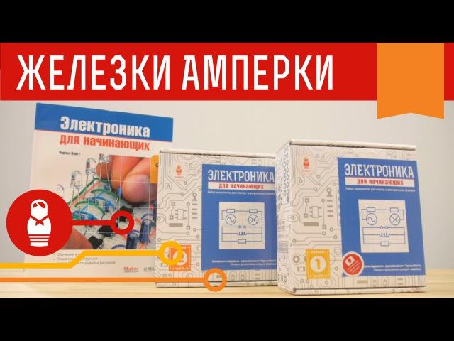 «Электроника для начинающих» — подборка экспериментов по книге Чарльза Платта. Железки Амперки