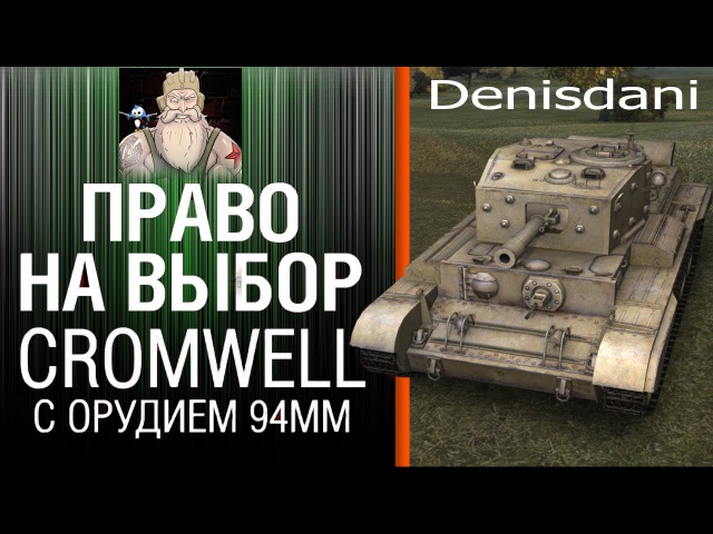 Cromwell с 94 мм [denisdani]