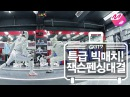 [GOT7's Hard Carry] Special fencing match between Jackson and Gu bon gil Ep.6 Part 4