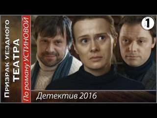 Призрак уездного театра. 1 серия. Детектив, сериал, Устинова.