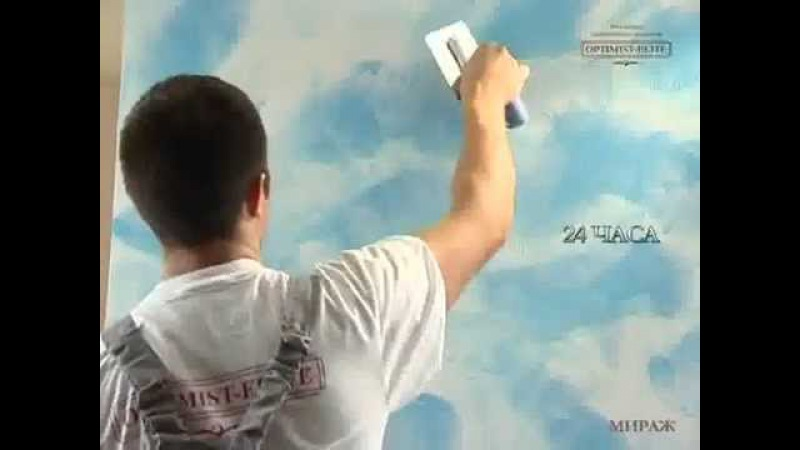 Уникальная штукатурка - имитирующая облачное небо от Optimist-Elite