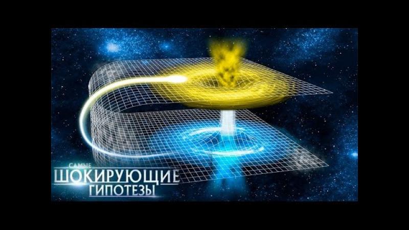 Cамые шокирующие гипотезы. Колыбель качается над бездной! (HD 1080p)