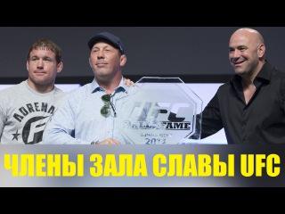 ЧЛЕНЫ ЗАЛА СЛАВЫ UFC