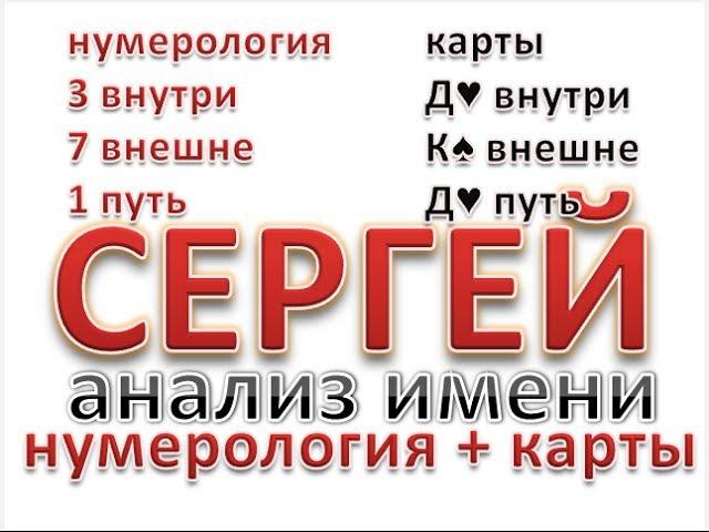 Сергей значение имени Характер качества анализ имени Сергей