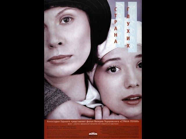 Неординарный и запоминающийся фильм Страна глухих 1998
