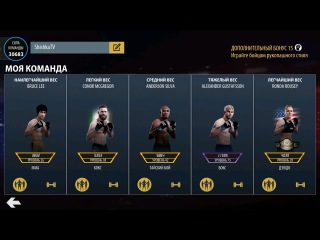 EA Sports UFC для Android.Смена имени команды 100% HD