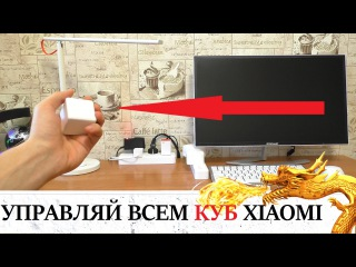 XIAOMI СУПЕР СИСТЕМА УМНЫЙ ДОМ! КАМЕРА ДАТЧИКИ КУБ Xiaomi Mi Magic Controller И МНОГО ИНТЕРЕСНОГО