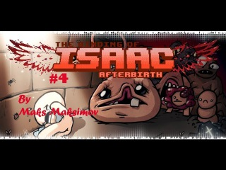 The Binding of Isaac: Afterbirth АЗАЗЕЛЬ ЗАТАЩИЛ 4