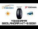 Летняя шина Yokohama Geolandar H/T-S G051 на 4 точки. Шины и диски 4точки - Wheels Tyres 4tochki