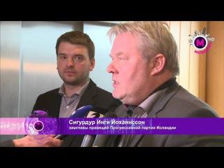 Премьер Исландии подал в отставку