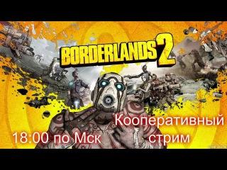Кооперативный стрим по Borderlands 2