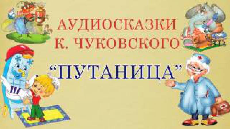 Путаница Корней Чуковский Стихотворение
