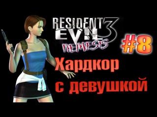 Resident Evil 3 Nemesis Хардкор на русском (часть 8) Последние бои с Немезисом, Финал