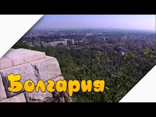 Передача про Болгарию. Интересные места и культура.