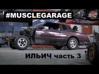 #MUSCLEGARAGE Ильич (Ленин) (3 серия. Покупка донора и разбор)