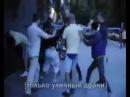 Дацик выгнал на улицу 11 голых проституток