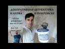 Декоративная штукатурка и лепка в Покровске