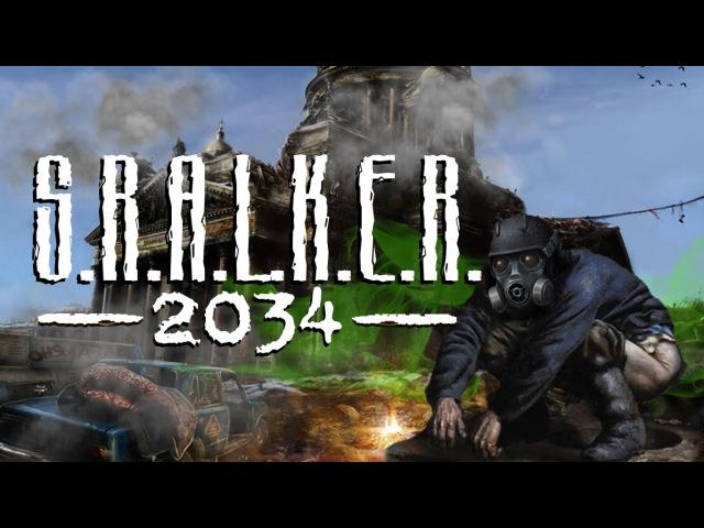 S.R.A.L.K.E.R. 2034 (Фильм в HD)