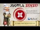 23.Ставим защитный код reCAPTCHA   Joomla Sensei