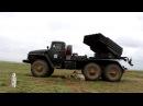 Стрельба САУ 2С3 Акация и РСЗО БМ-21 Града в горах Дагестана