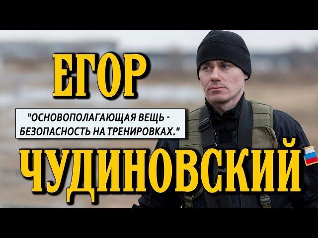Директор СПб центра крав-мага Егор Чудиновский.