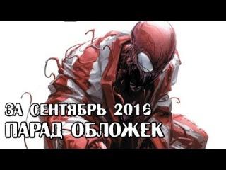 Комиксы на русском языке за сентябрь 2016. Парад обложек