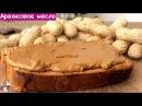 Как Сделать Арахисовое Масло (ОЧЕНЬ ПРОСТО)   How to Make Peanut Butter, English Subtitles