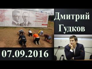 Россия движется в сторону Северной Кореи - Дмитрий Гудков 07.09.16