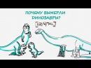 Почему вымерли динозавры — Научпок