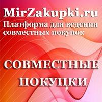 MirZakupki - совместные закупки