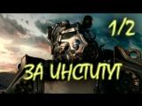 Fallout 4 Быстрое лучшее прохождение за Институт #1