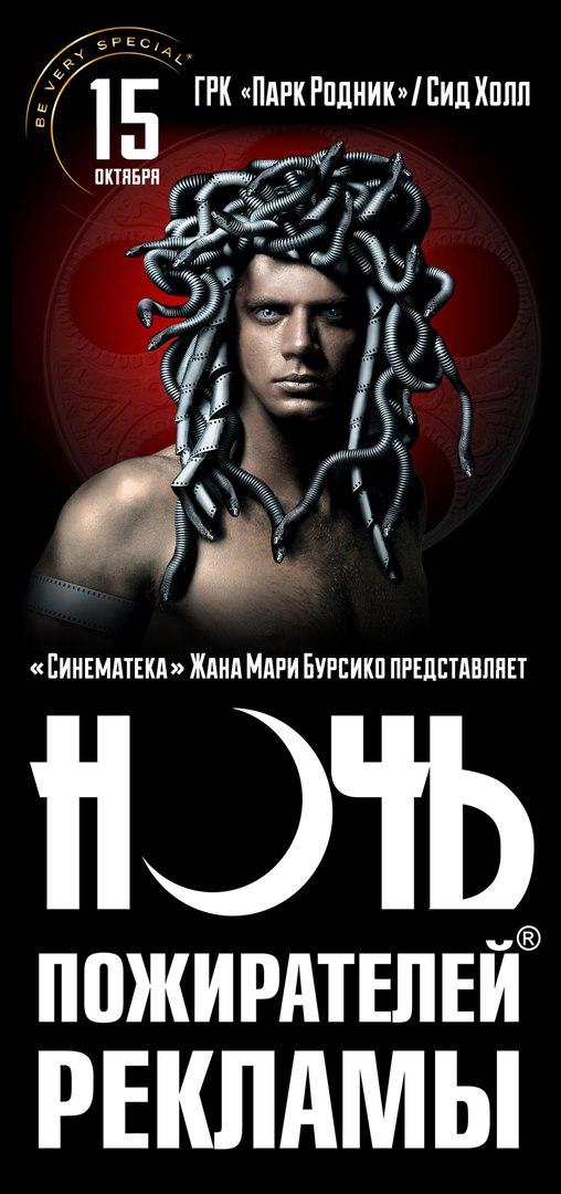 Афиша Пятигорск Ночь пожирателей рекламы 2016 / Пятигорск