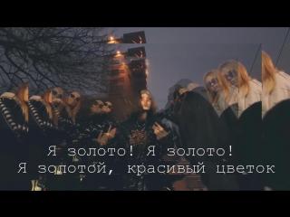 ПЕРЕВОД ПЕСНИ ׃ TATARKA — АЛТЫН ⁄⁄ ALTYN